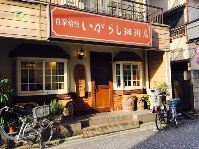 いがらし珈琲店外観