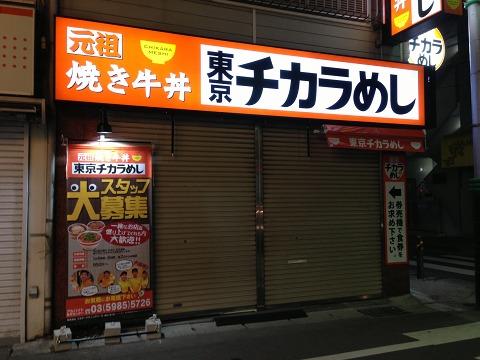 東京チカラめし_新丸子