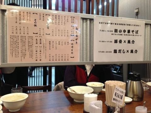 つけ麺TETSUメニュー